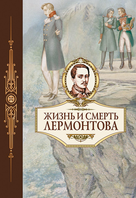 Коллектив авторов «Жизнь и смерть Лермонтова»
