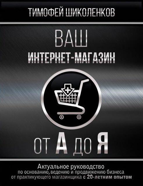 Тимофей Шиколенков «Ваш интернет-магазин от А до Я»