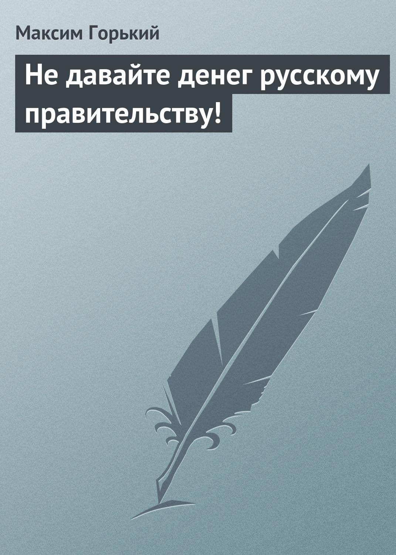 Не давайте денег русскому правительству!