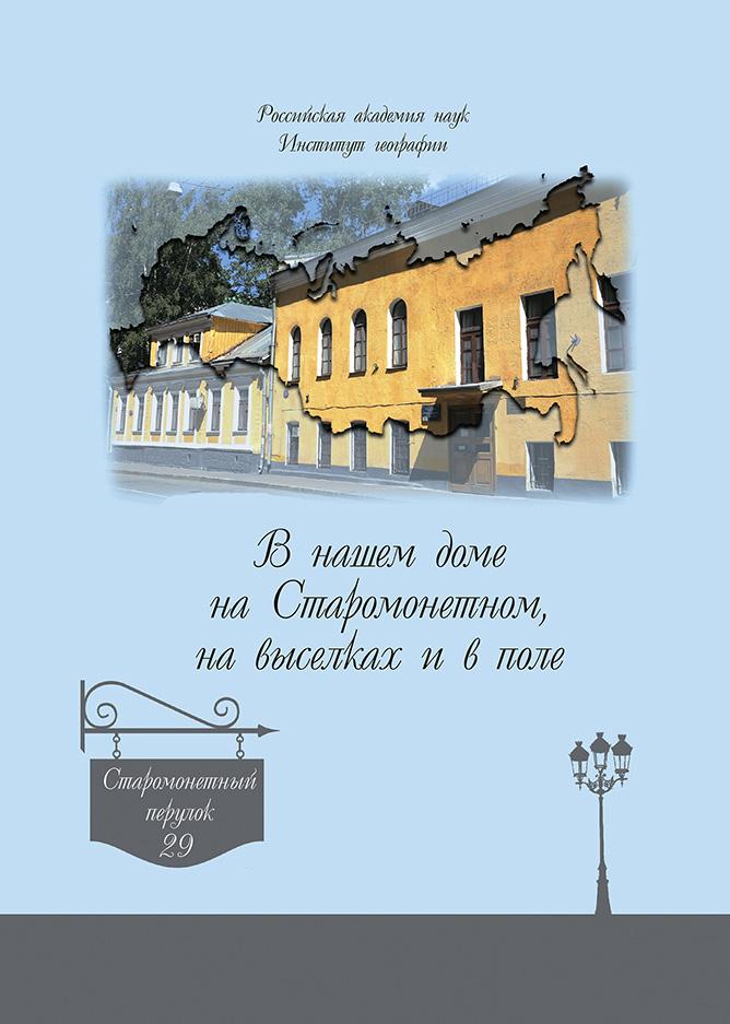 А. Дроздов «В нашем доме на Старомонетном, на выселках и в поле»