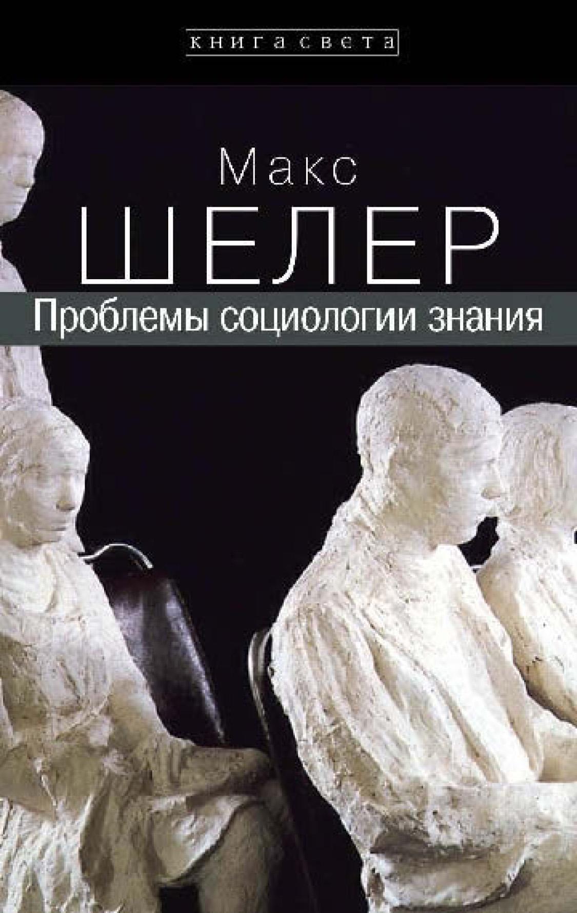 Макс Шелер «Проблемы социологии знания»
