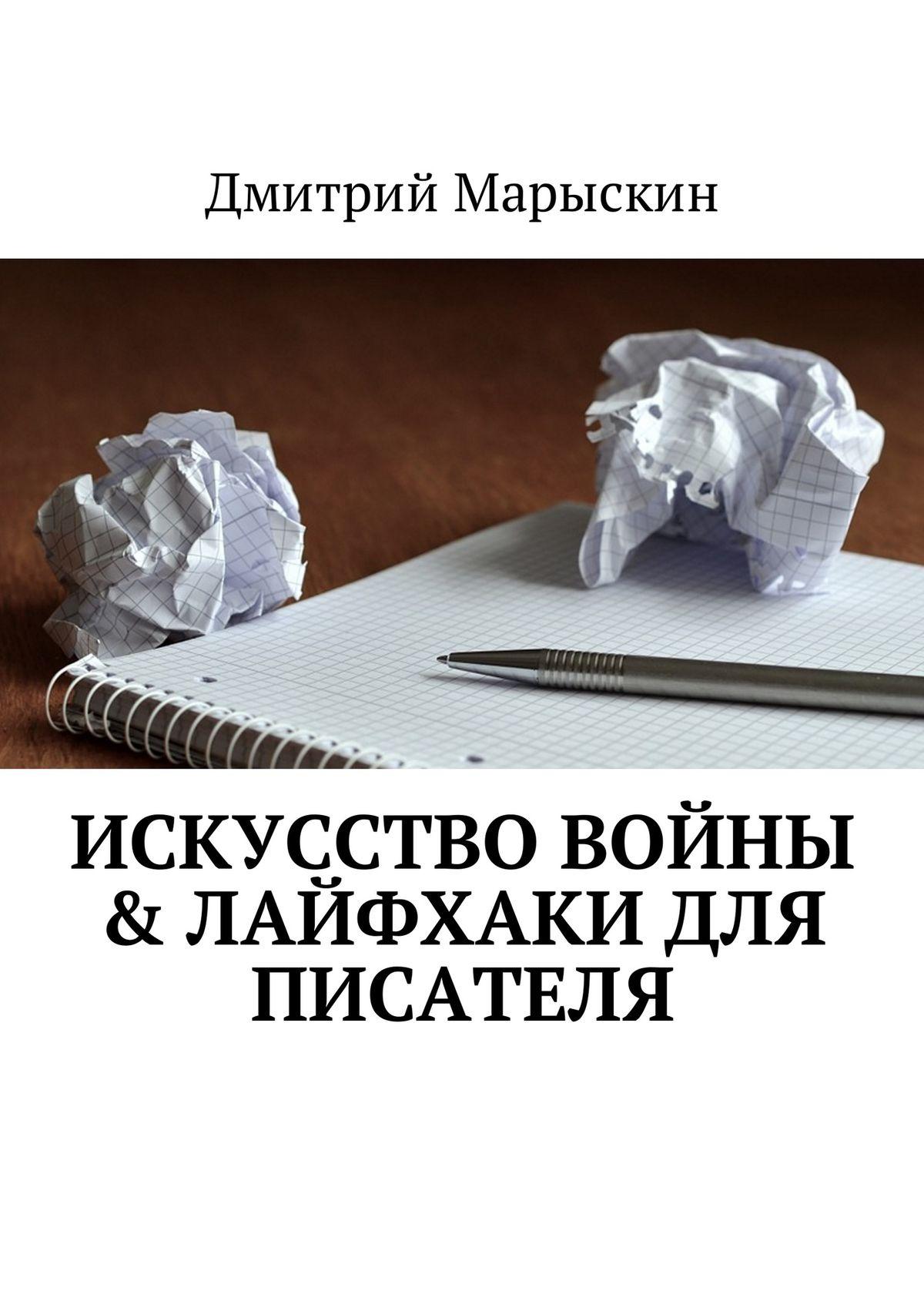 Искусство войны&Лайфхаки для писателя