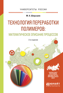 Технология переработки полимеров: математическое описание процессов 2-е изд., испр. и доп. Учебное пособие для вузов