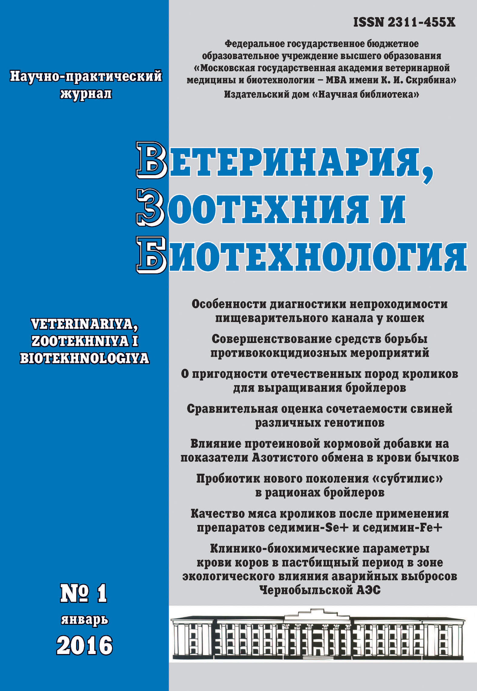 Ветеринария, зоотехния и биотехнология №1 2016