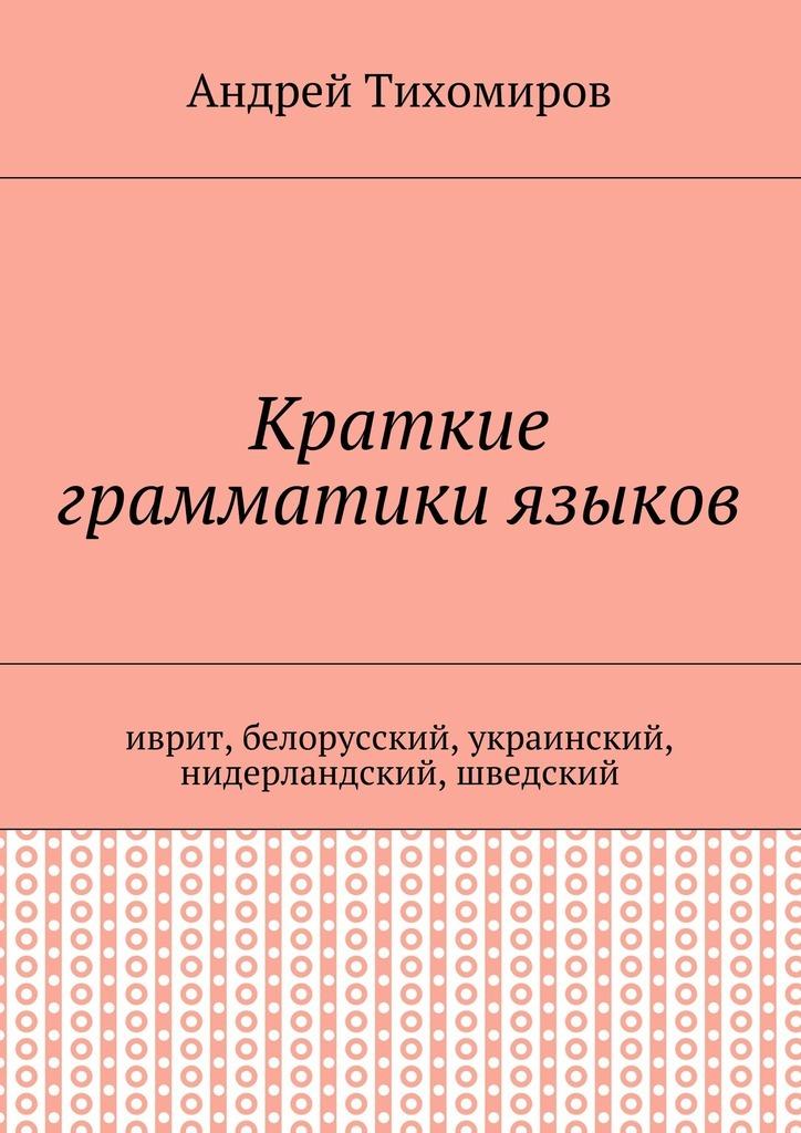 Краткие грамматики языков. Иврит, белорусский, украинский, нидерландский, шведский