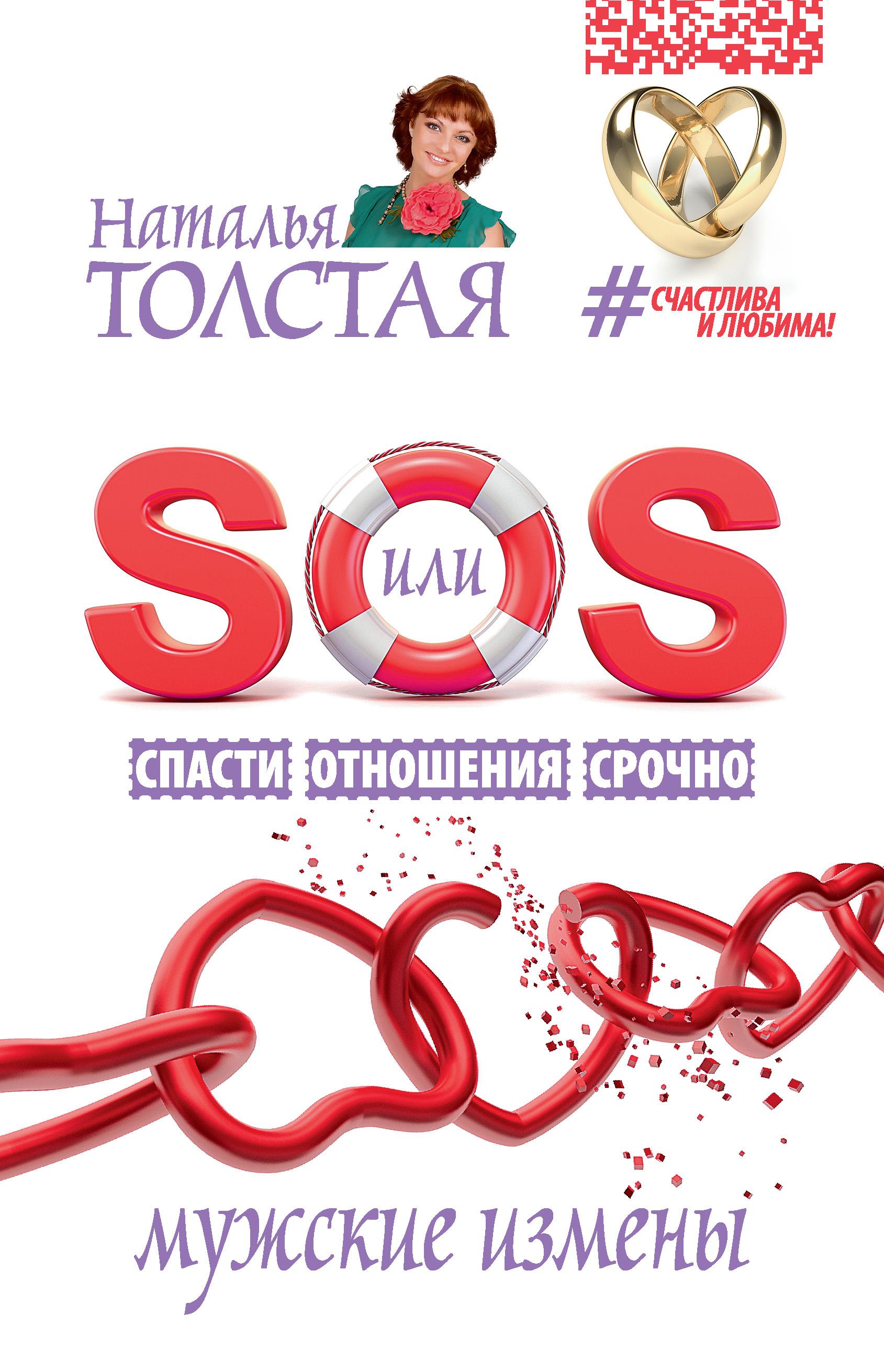 SOS,или Спасти Отношения Срочно. Мужские измены