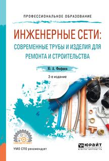 Инженерные сети: современные трубы и изделия для ремонта и строительства 2-е изд., пер. и доп. Учебное пособие для СПО