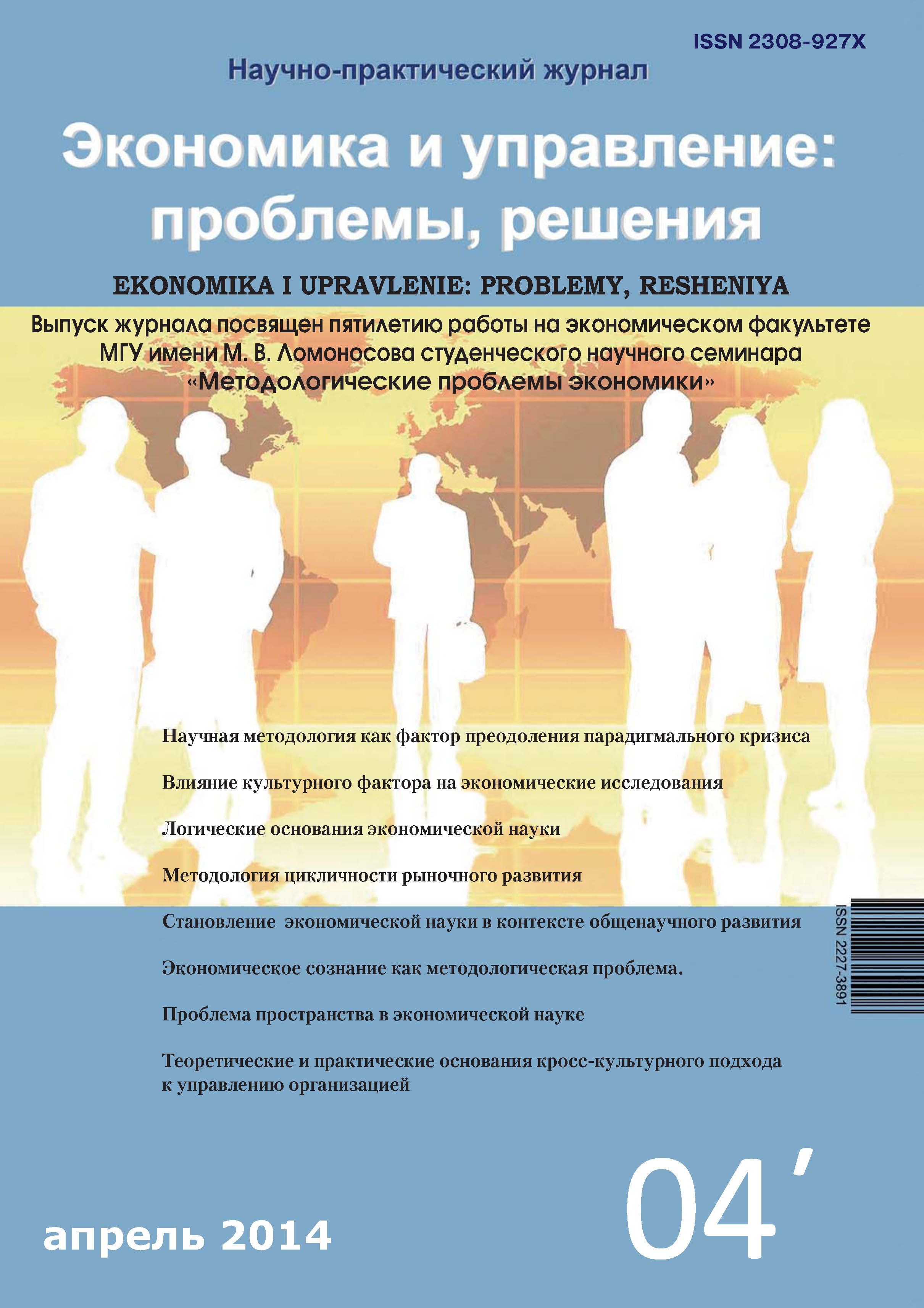 Экономика и управление: проблемы, решения №04/2014