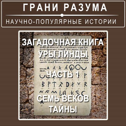 Загадочная книга Уры Линды. Часть 1из2. Семь веков тайны