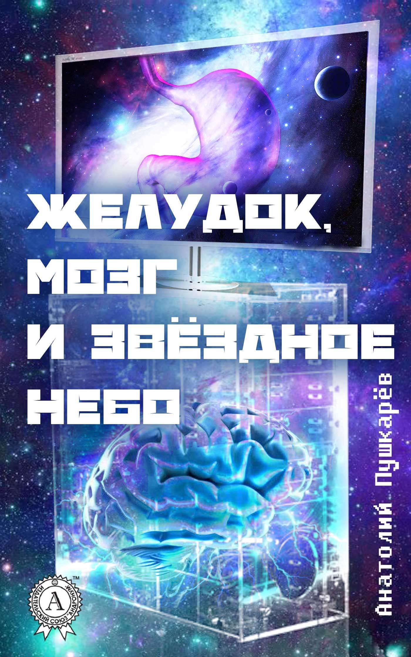 Желудок, мозг и звёздное небо