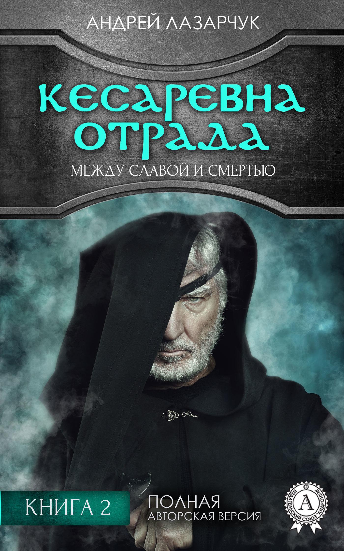 Андрей Лазарчук «Кесаревна Отрада между славой и смертью. Книга 2»