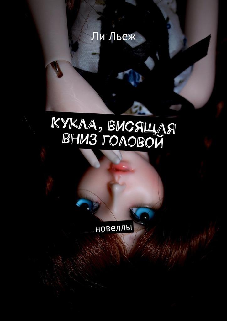 Кукла, висящая вниз головой. Новеллы