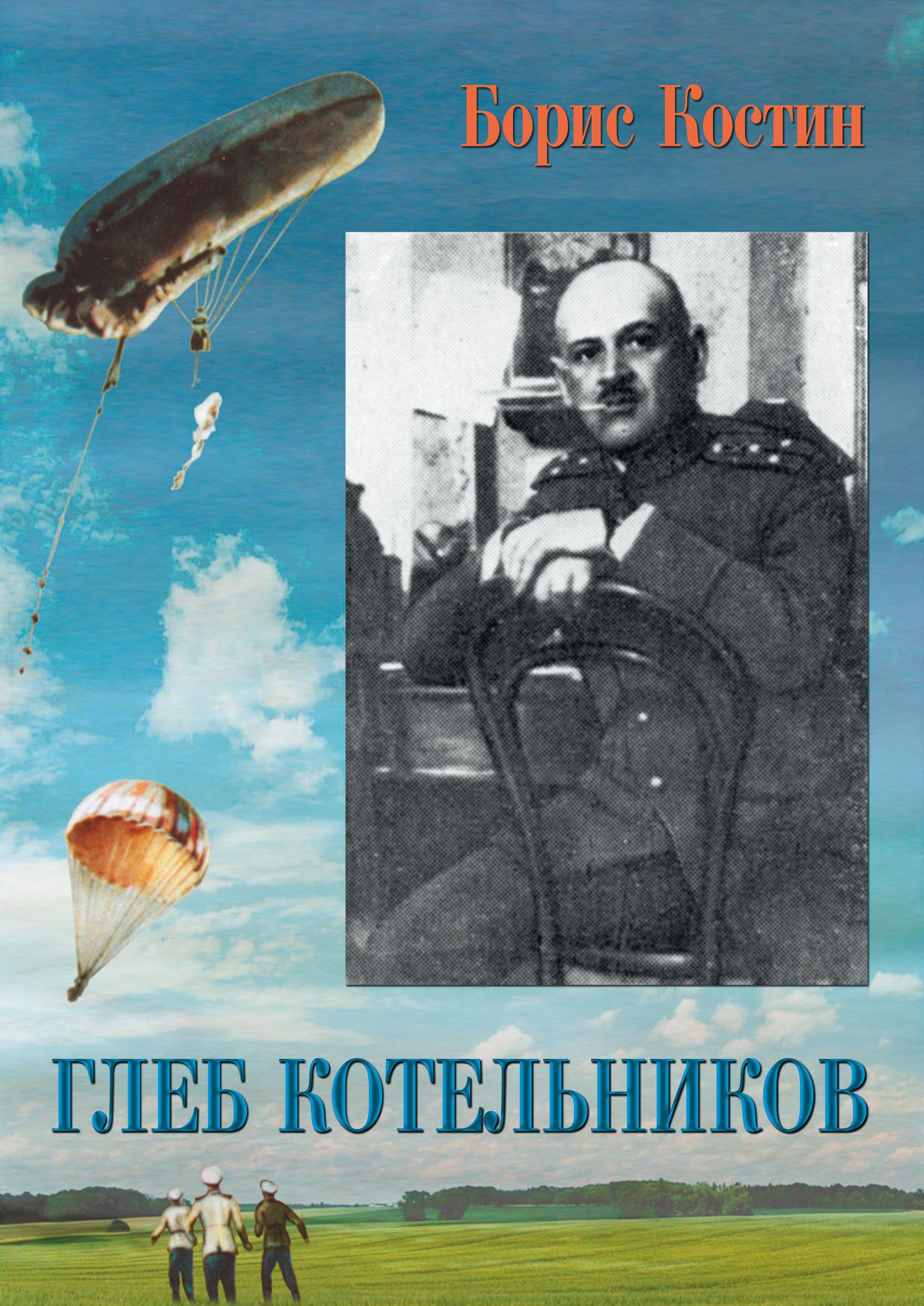 Глеб Котельников