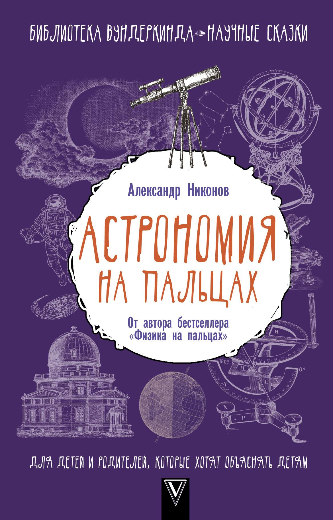 Александр Никонов «Астрономия на пальцах. Для детей и родителей, которые хотят объяснять детям»