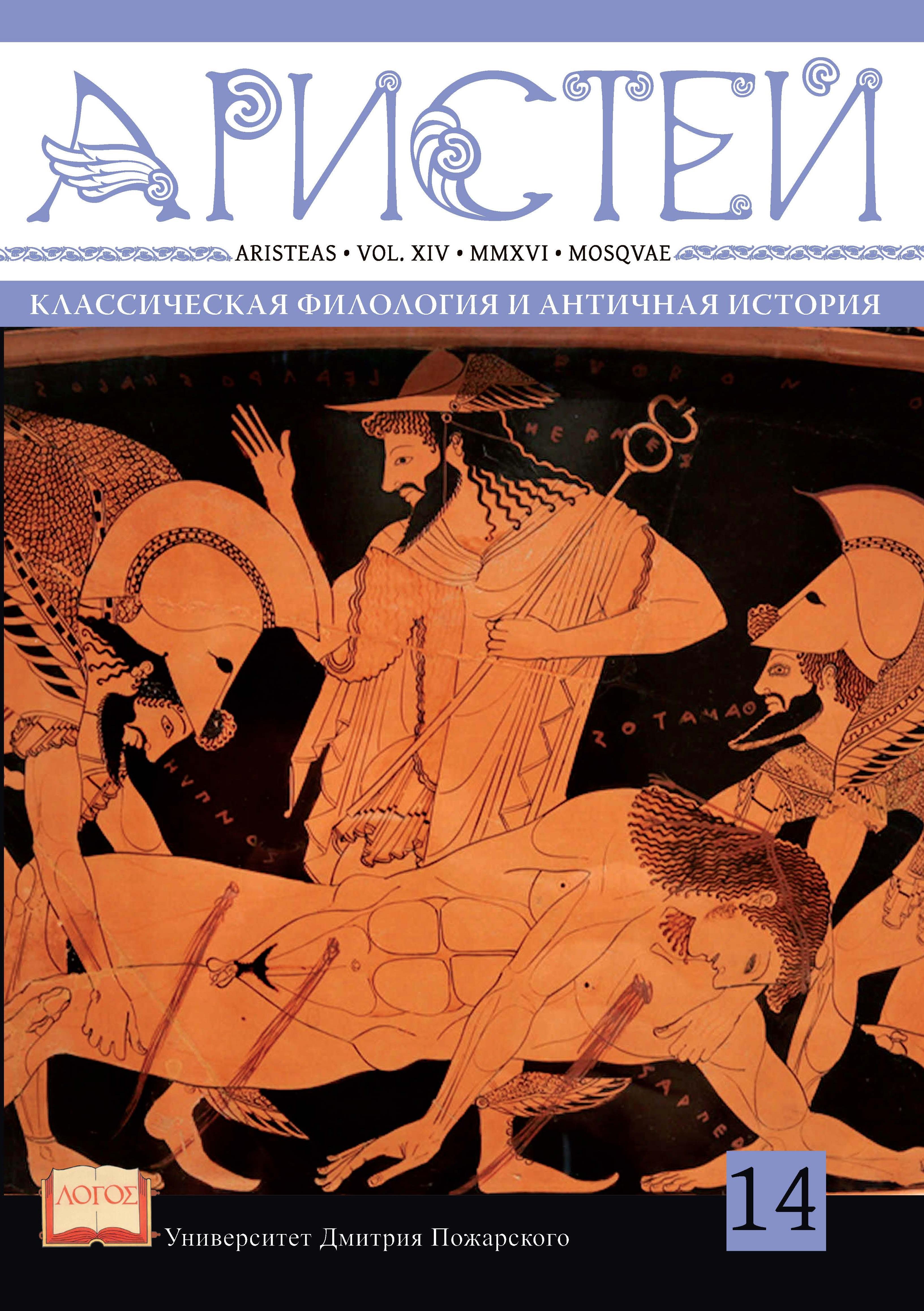 Журнал Аристей. Вестник классической филологии и античной истории. Том XIV. 2016