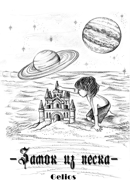 Gelios «Замок из песка»