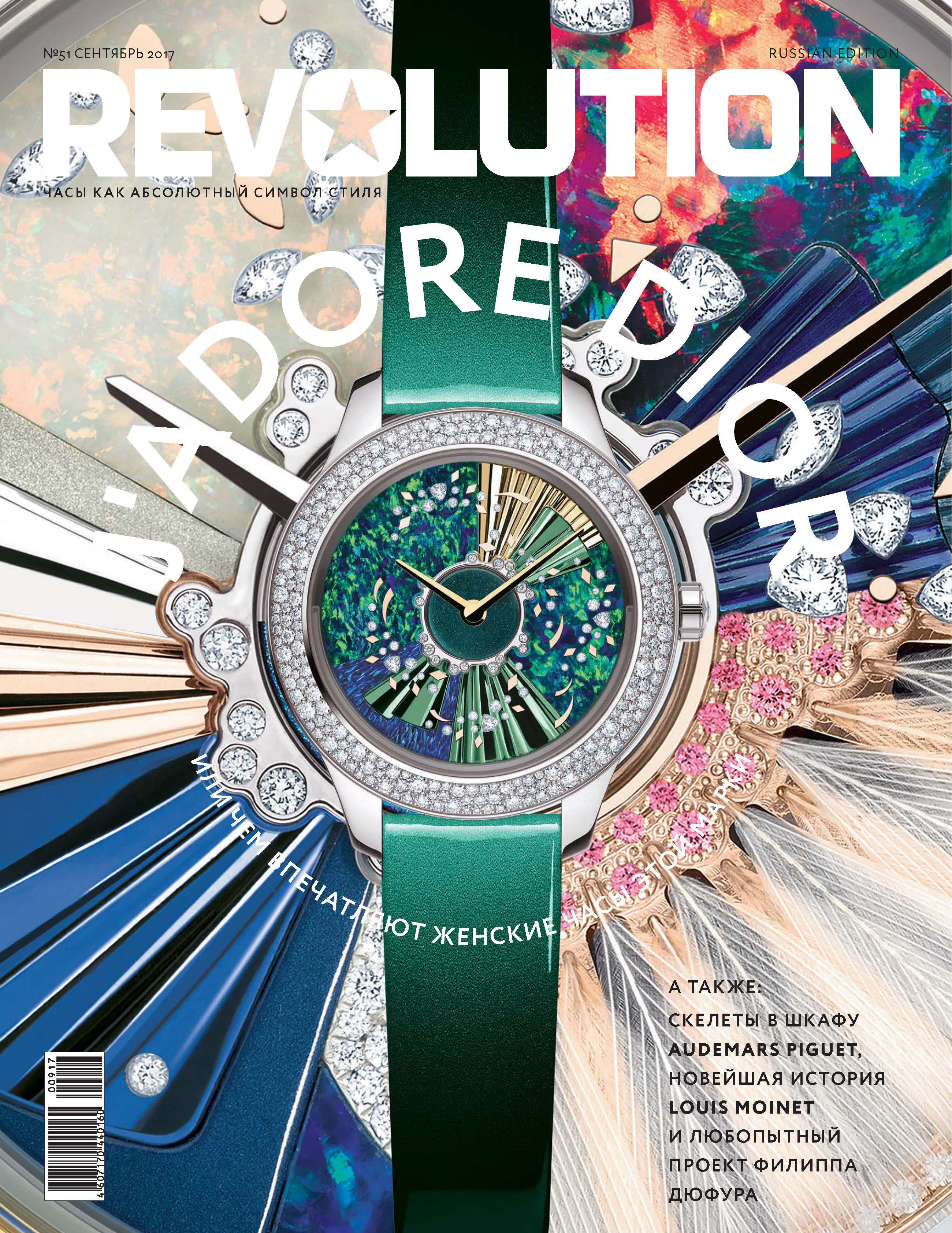 Журнал Revolution №51,сентябрь 2017