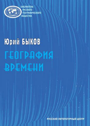 Юрий Быков «География времени. Повести и рассказы»