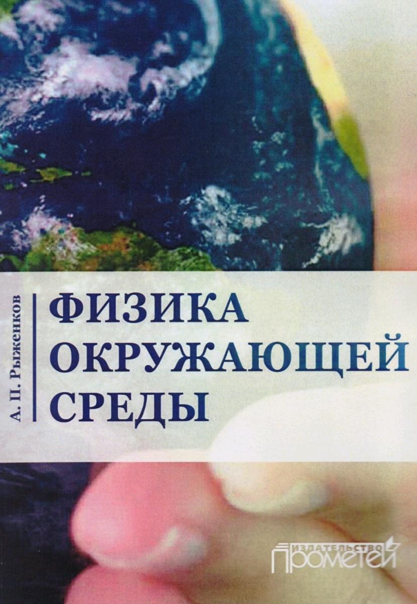 Физика окружающей среды
