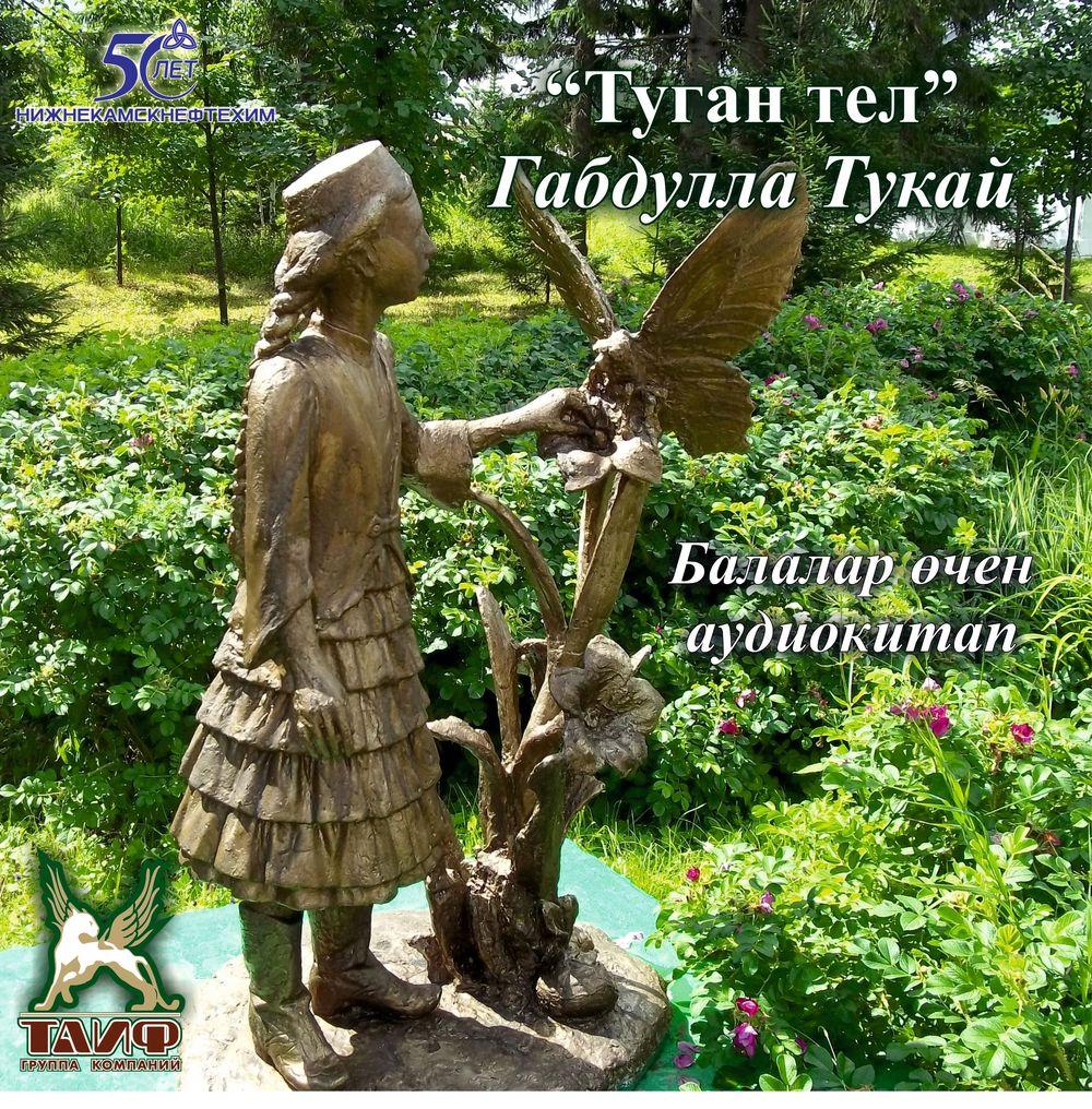 Туган тел (детские стихи на татарском языке)