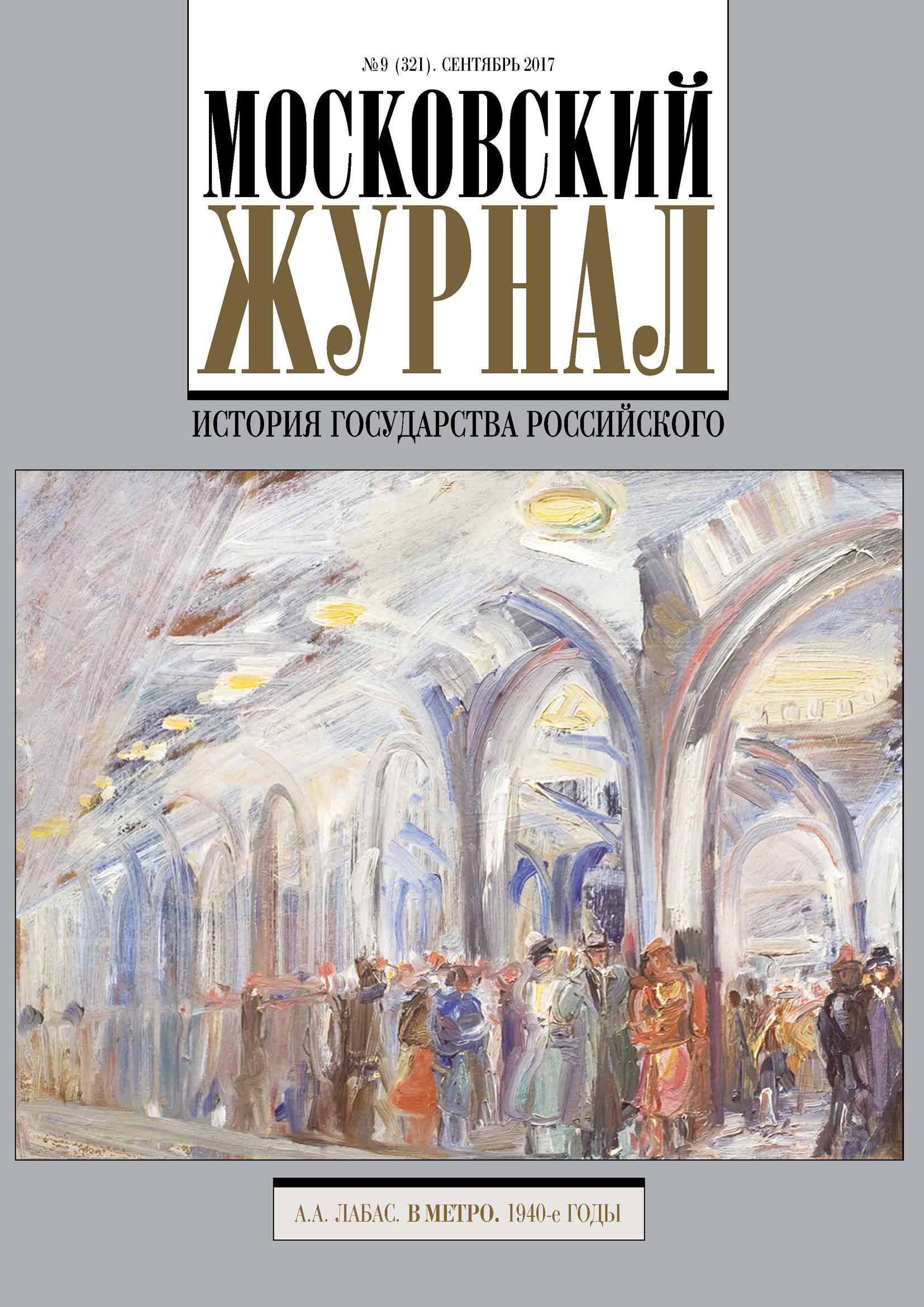 Московский Журнал. История государства Российского №9 (321) 2017