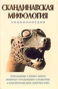 Скандинавская мифология: Энциклопедия