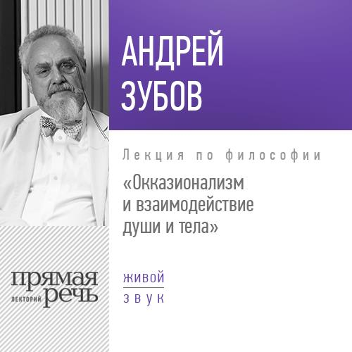 Лекция «Окказионализм и взаимодействие души и тела»