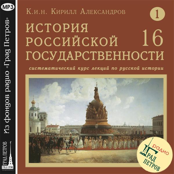 Лекция 16. Нашествие Батыя и начало татаро-монгольского ига