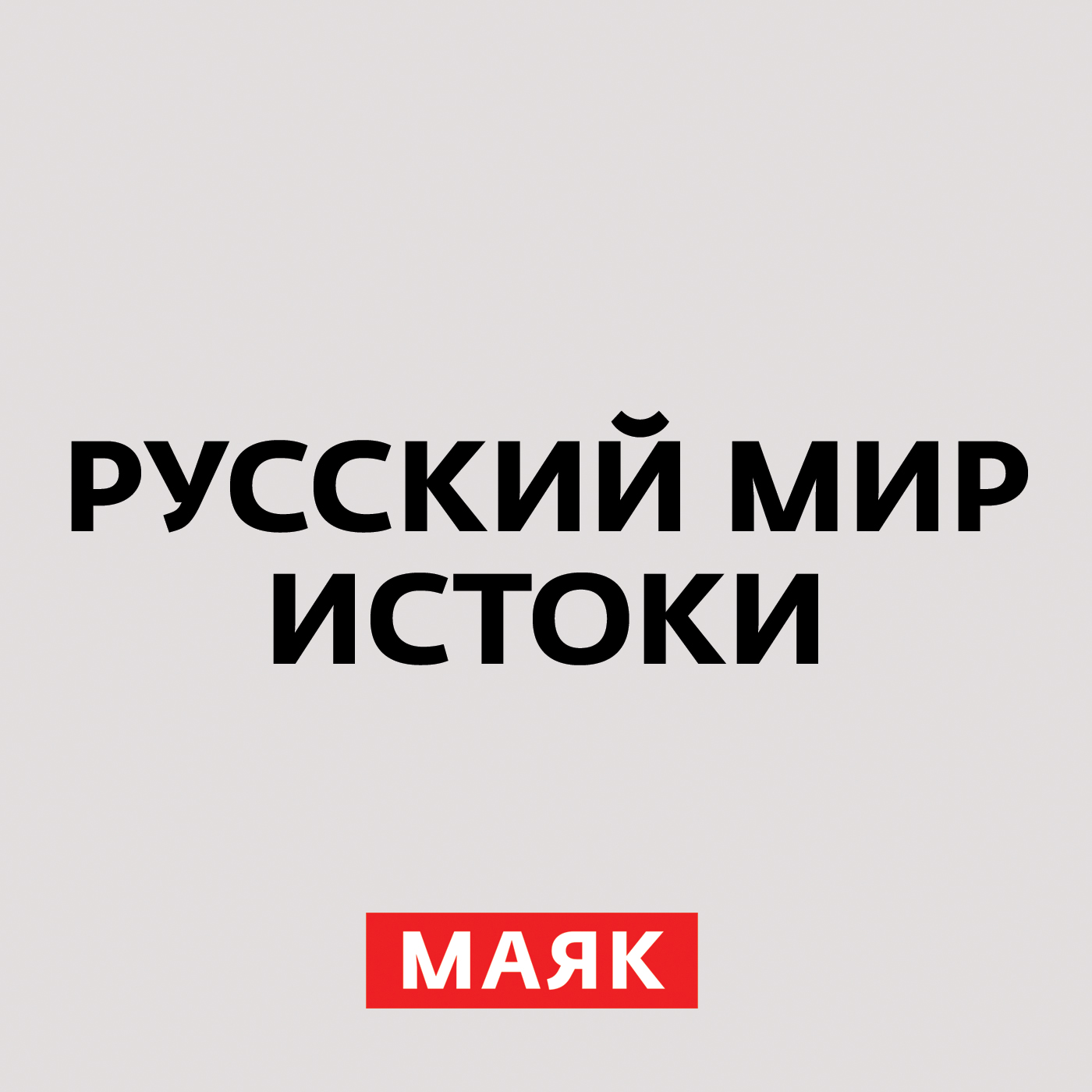 Лжедмитрий I и Мария Мнишек (продолжение)