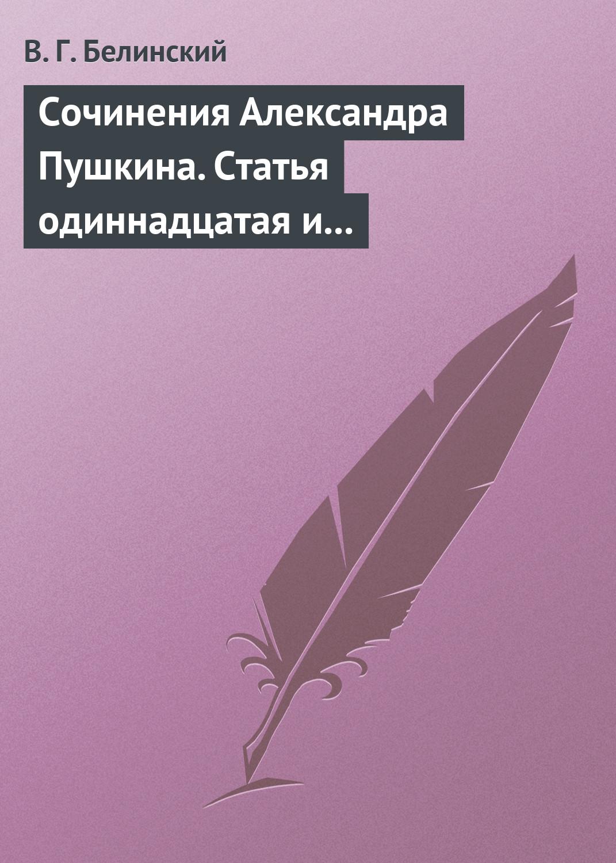 Сочинения Александра Пушкина. Статья одиннадцатая и последняя