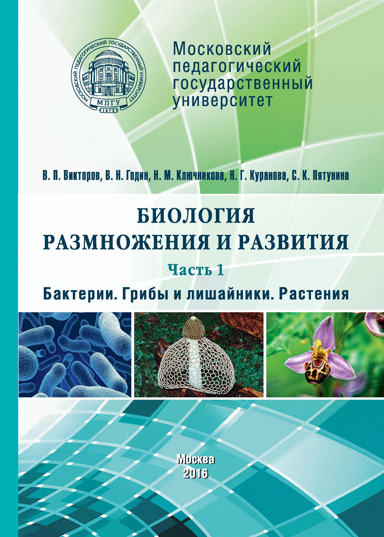 Биология размножения и развития. Часть 1. Бактерии. Грибы и лишайники. Растения