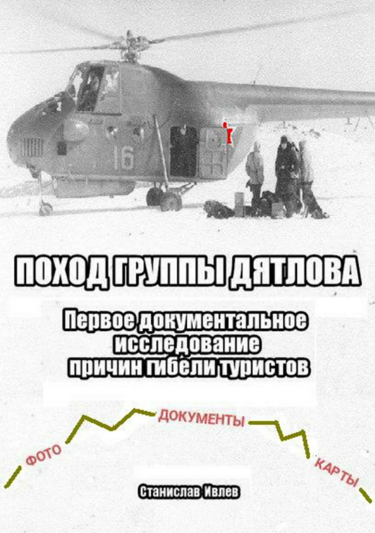 Поход группы Дятлова. Первое документальное исследование причин гибели туристов