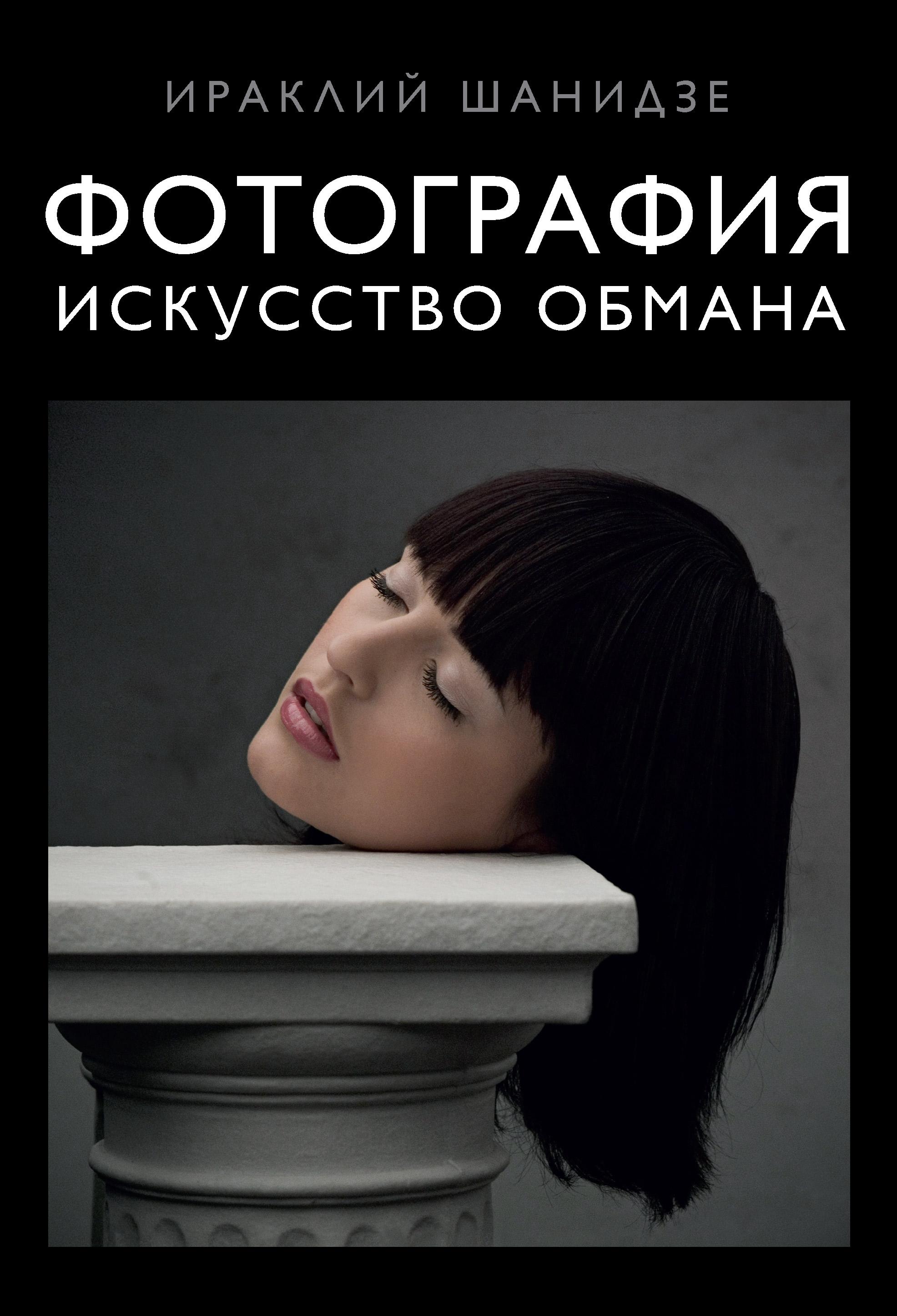 Ираклий Шанидзе «Фотография. Искусство обмана»