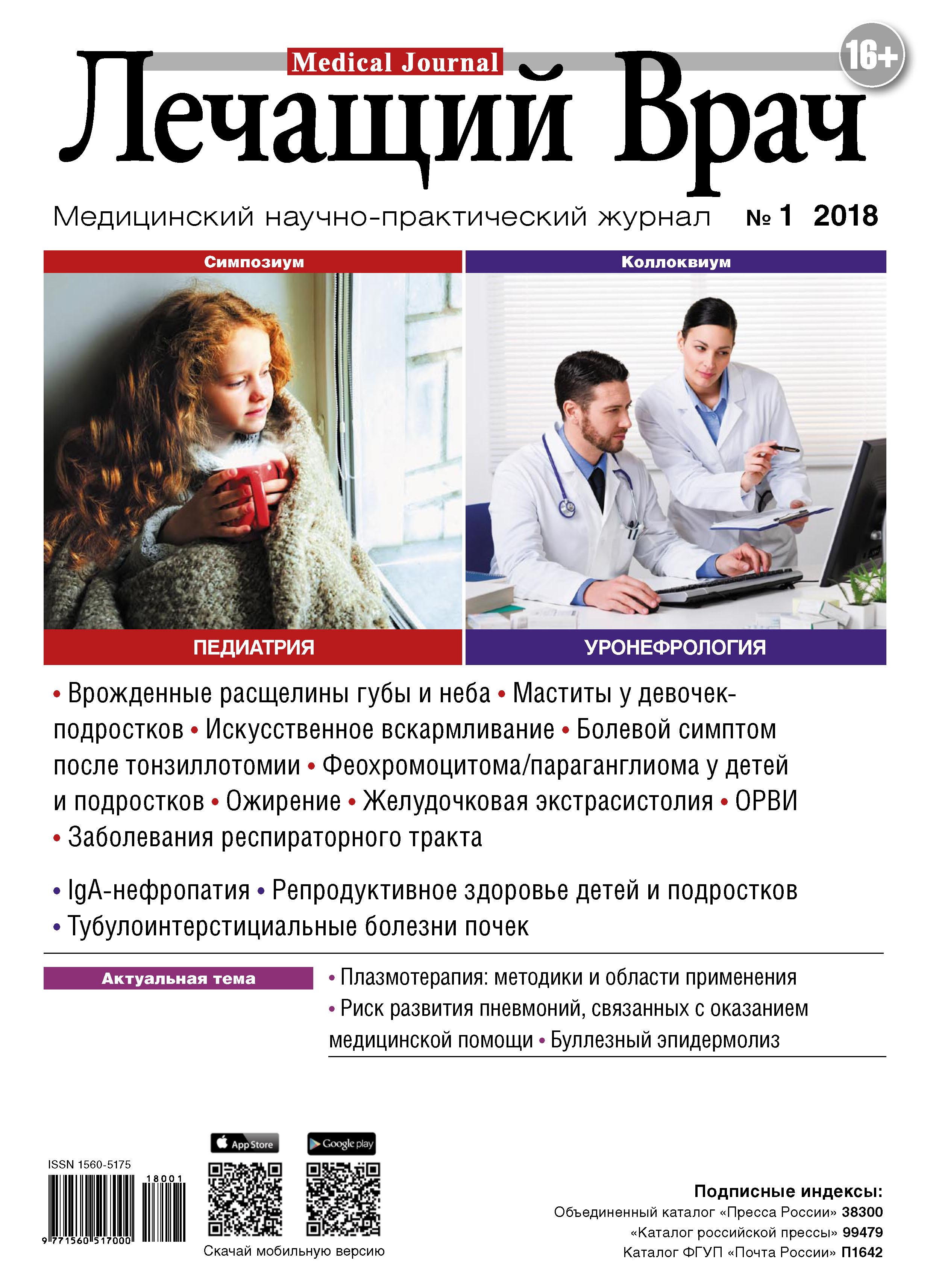 Журнал «Лечащий Врач» №01/2018