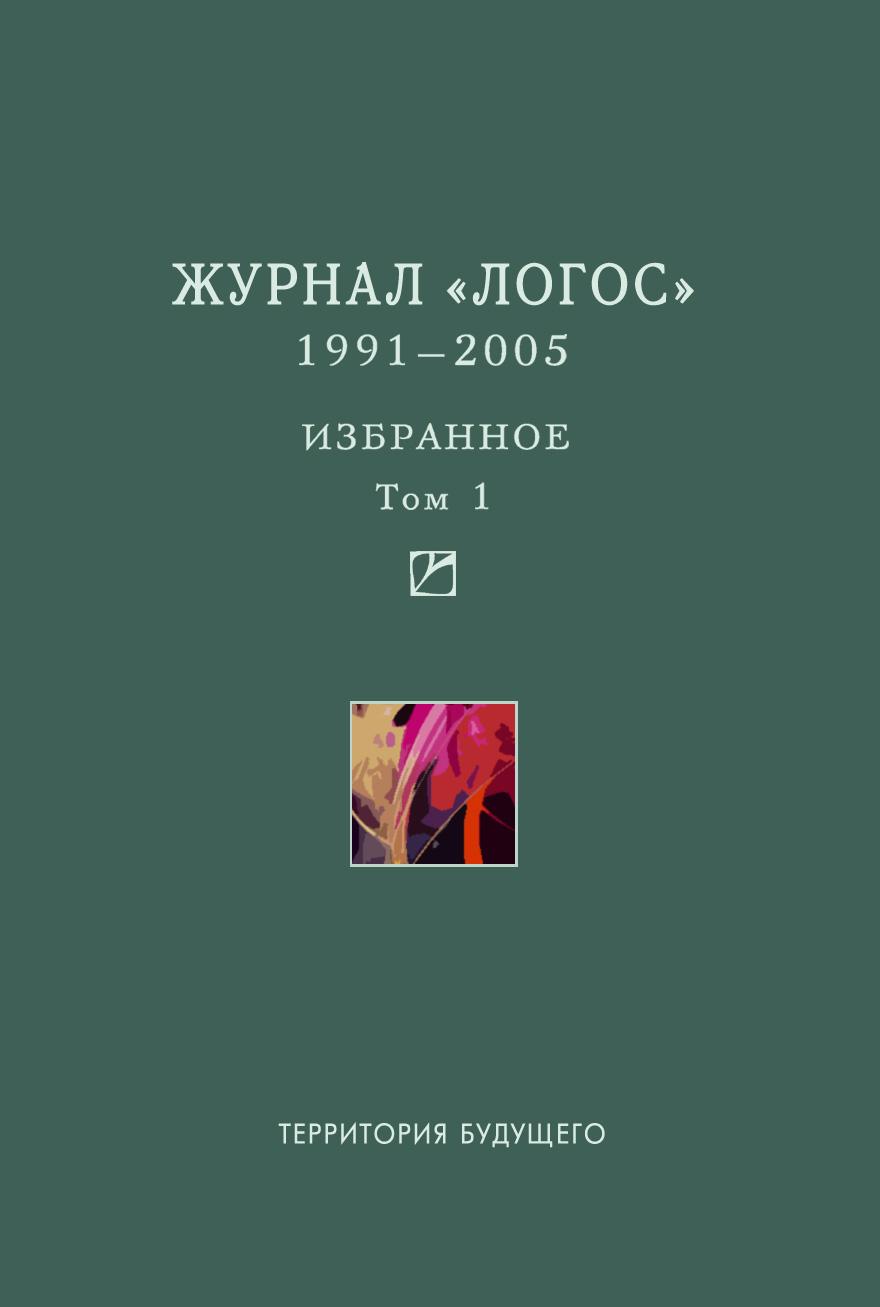 Журнал «Логос». 1991–2005. Избранное. Том 1