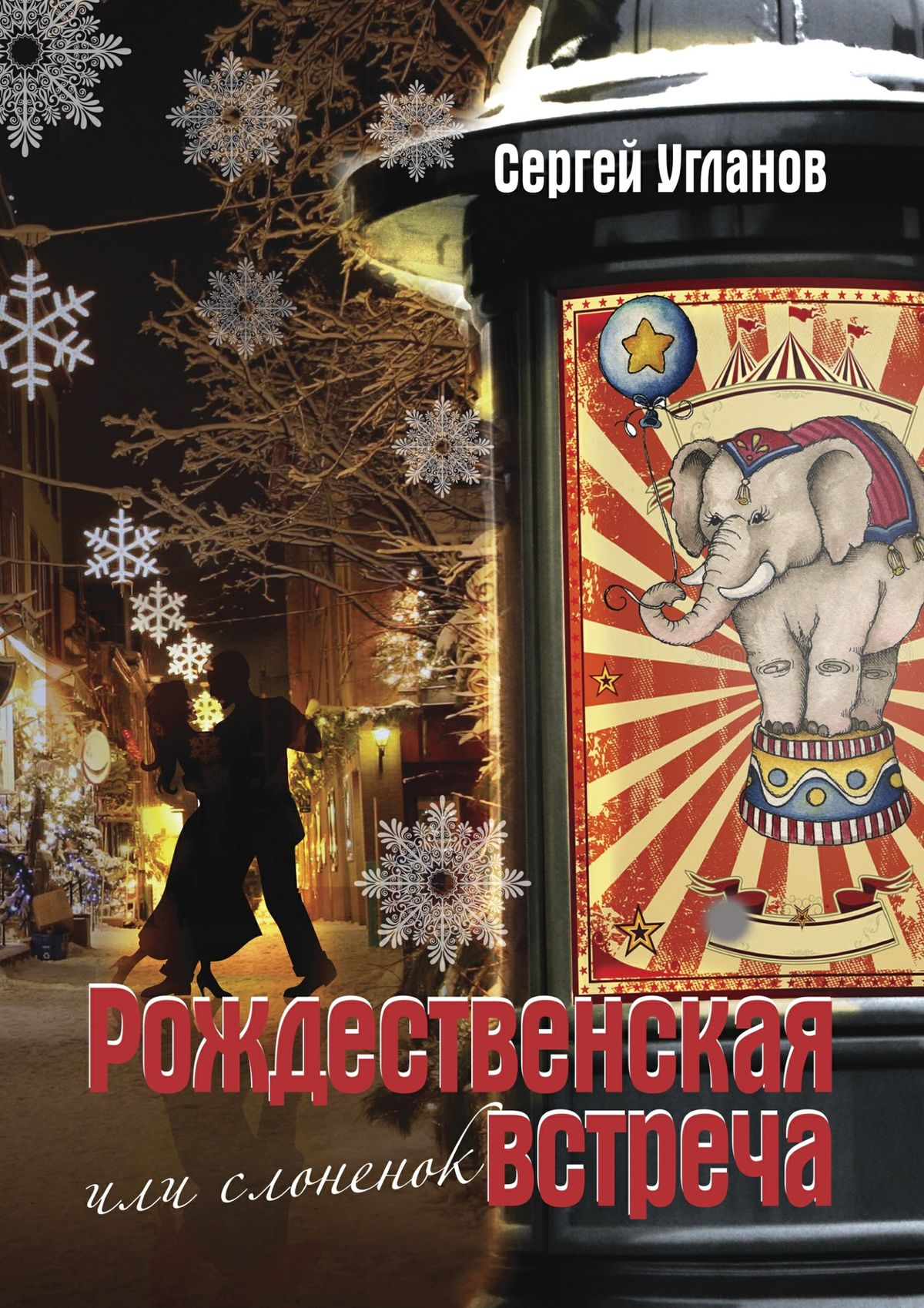 Рождественская встреча, или Слоненок. Сказка