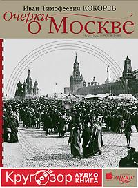 Очерки о Москве. Кругозор аудиокнига
