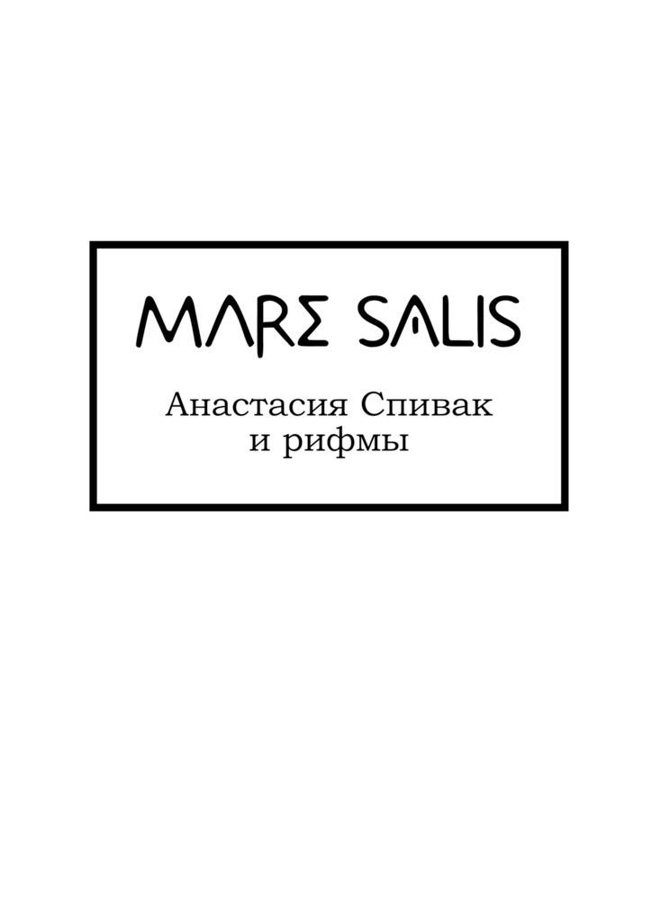 Mare Salis