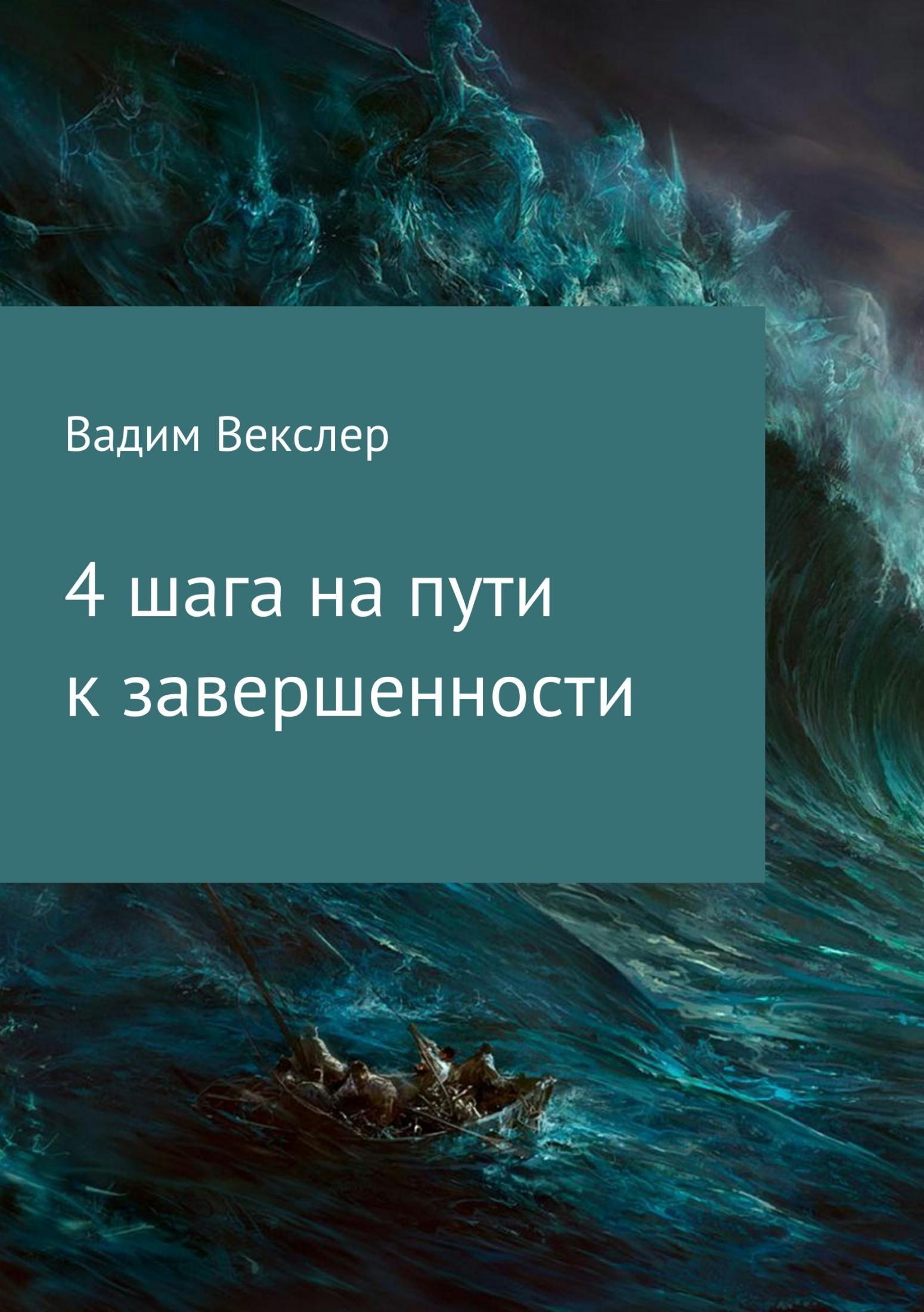 Вадим Векслер «4 шага на пути к завершенности»