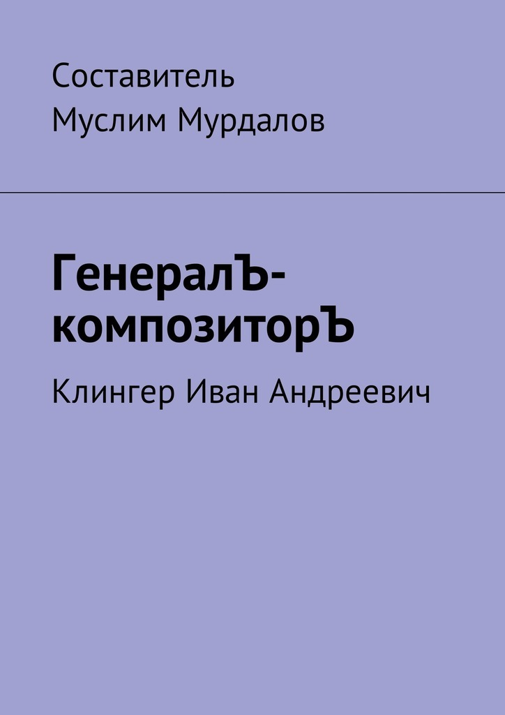 ГенералЪ-композиторЪ. Клингер Иван Андреевич