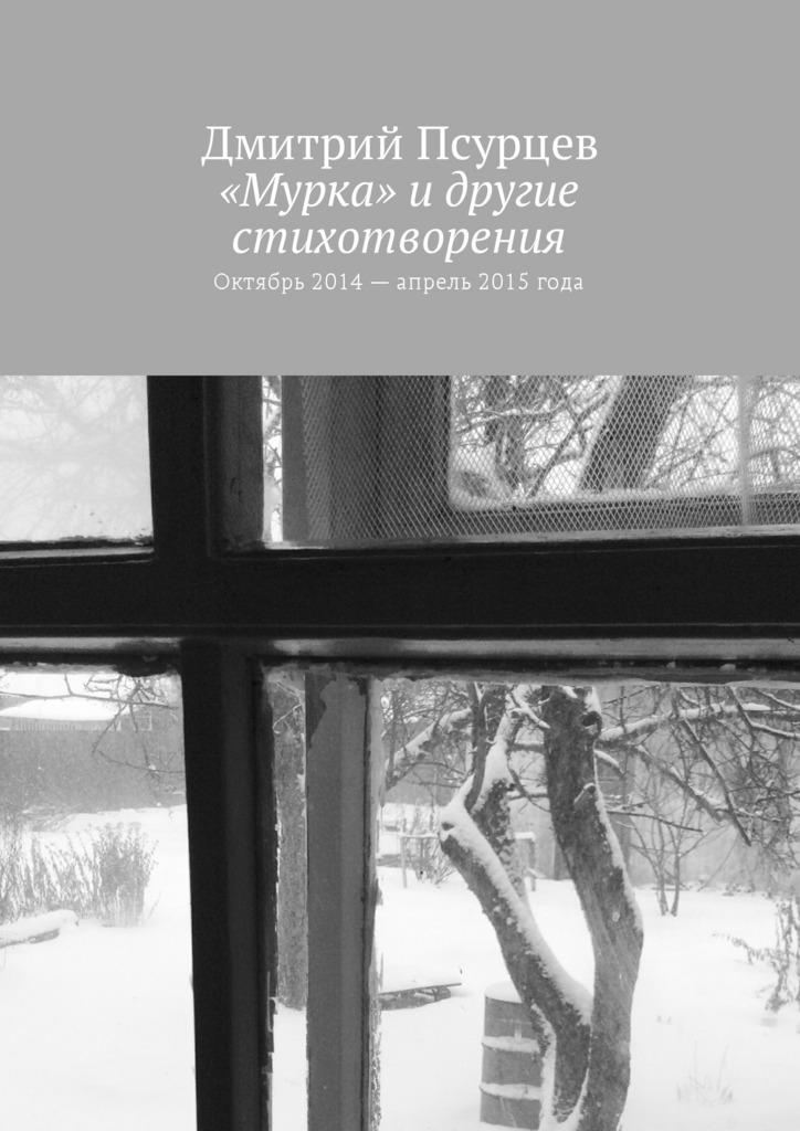 «Мурка» идругие стихотворения. Октябрь 2014– апрель 2015года