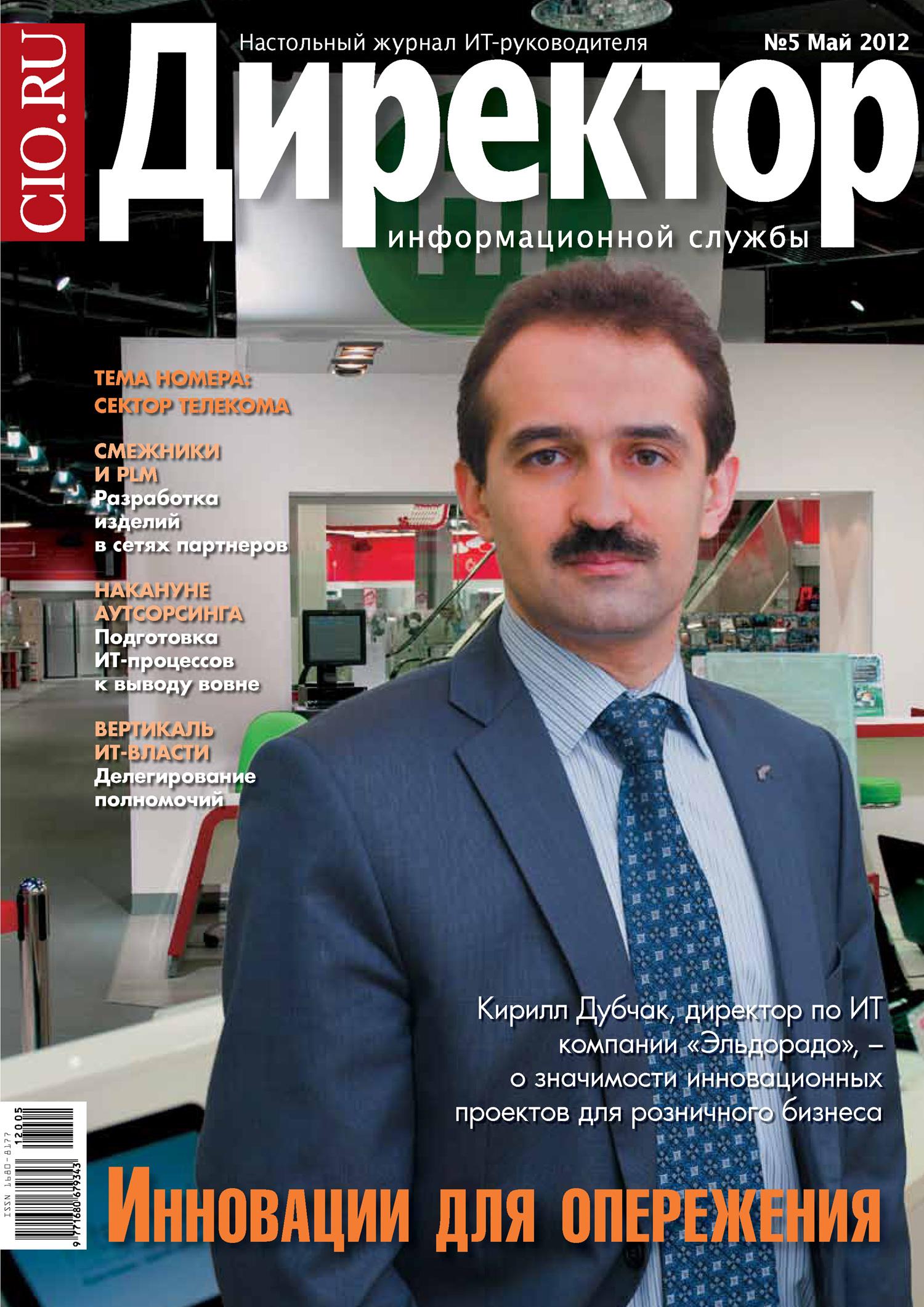 Директор информационной службы №05/2012