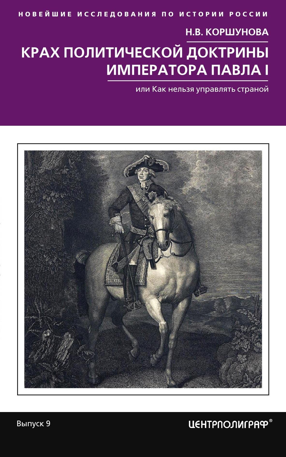 Крах политической доктрины императора Павла I, или Как нельзя управлять страной