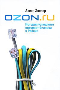 OZON.ru:История успешного интернет-бизнеса в России