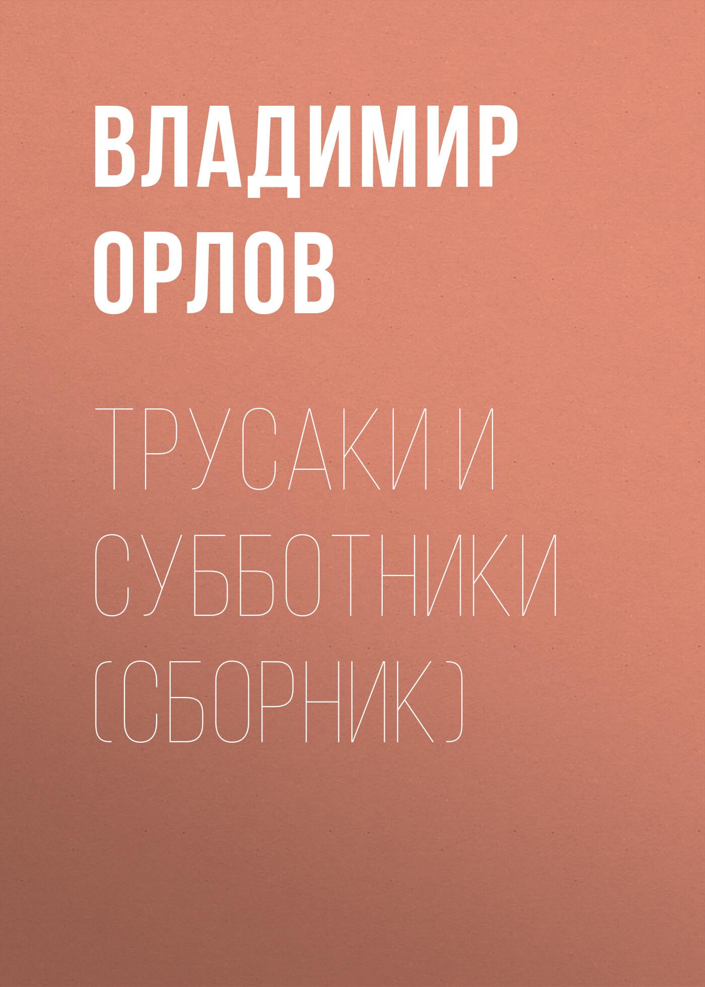 Владимир Орлов «Трусаки и субботники (сборник)»