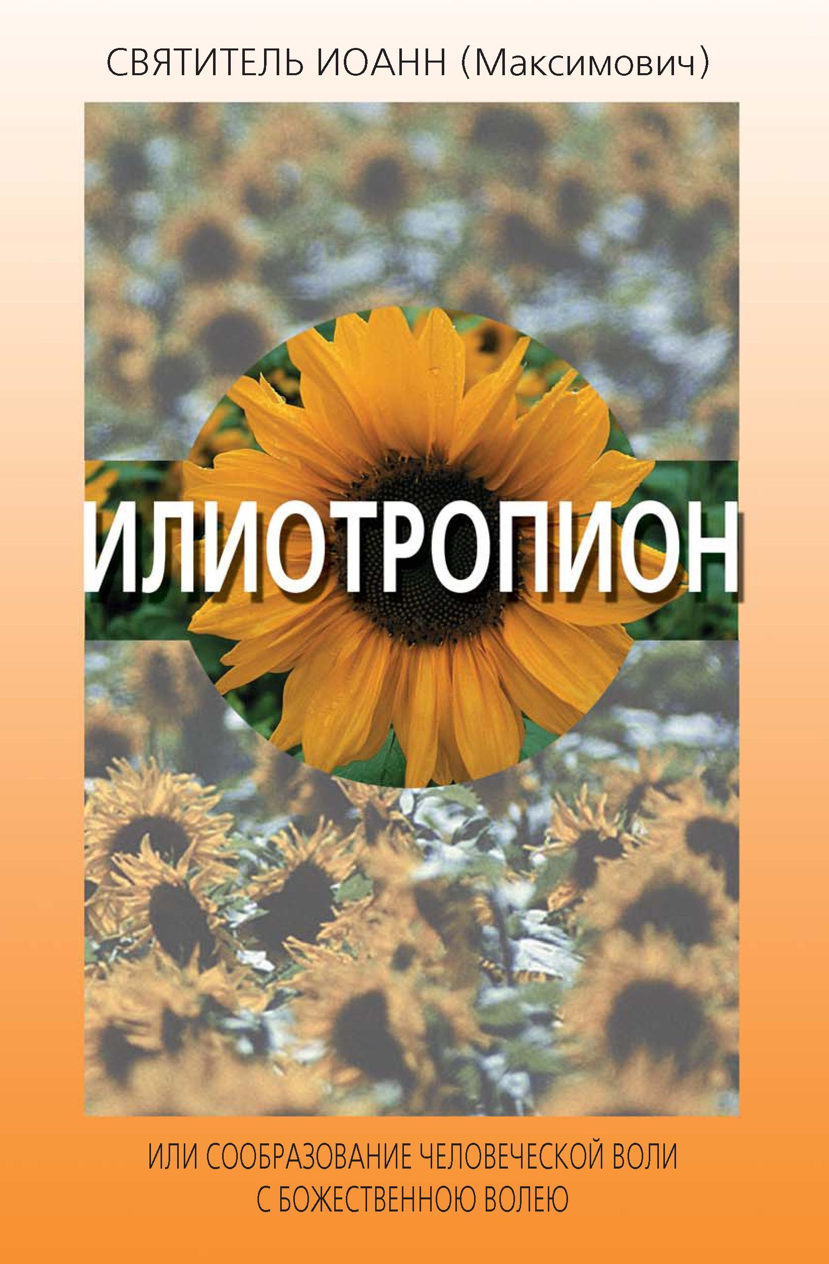 Илиотропион, или Сообразование человеческой воли с Божественною волею