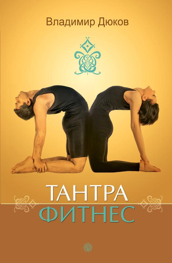 Владимир Дюков «Тантра-фитнес»