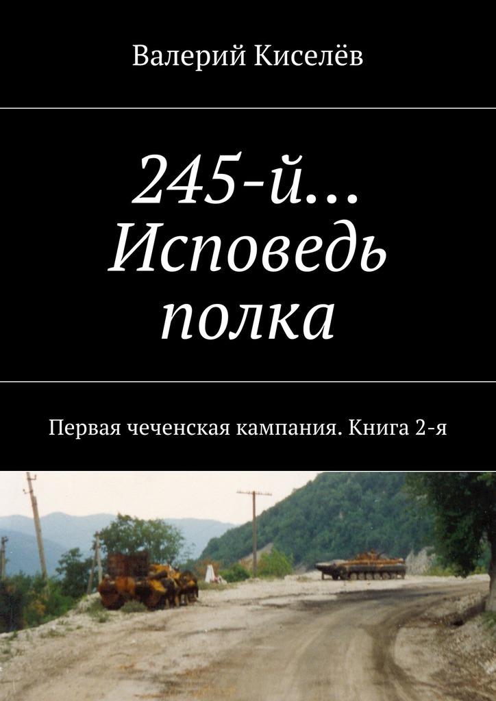 245-й… Исповедь полка. Первая чеченская кампания. Книга2-я