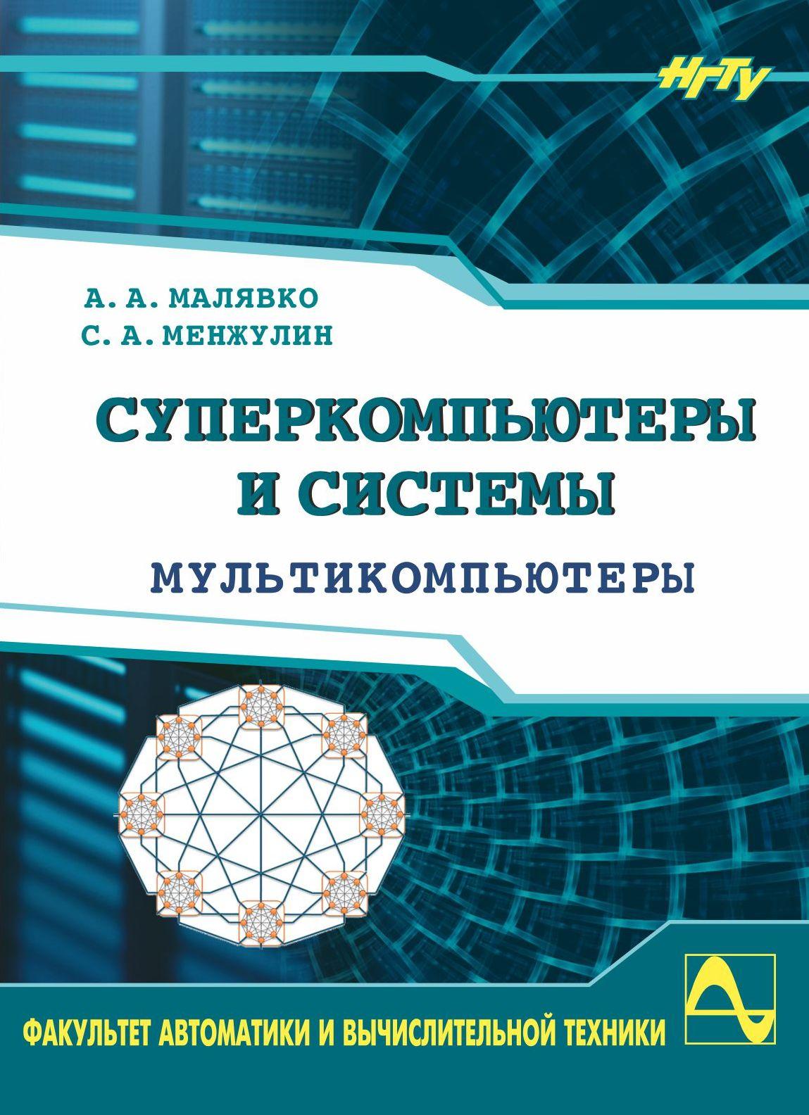 Суперкомпьютеры и системы. Мультикомпьютеры