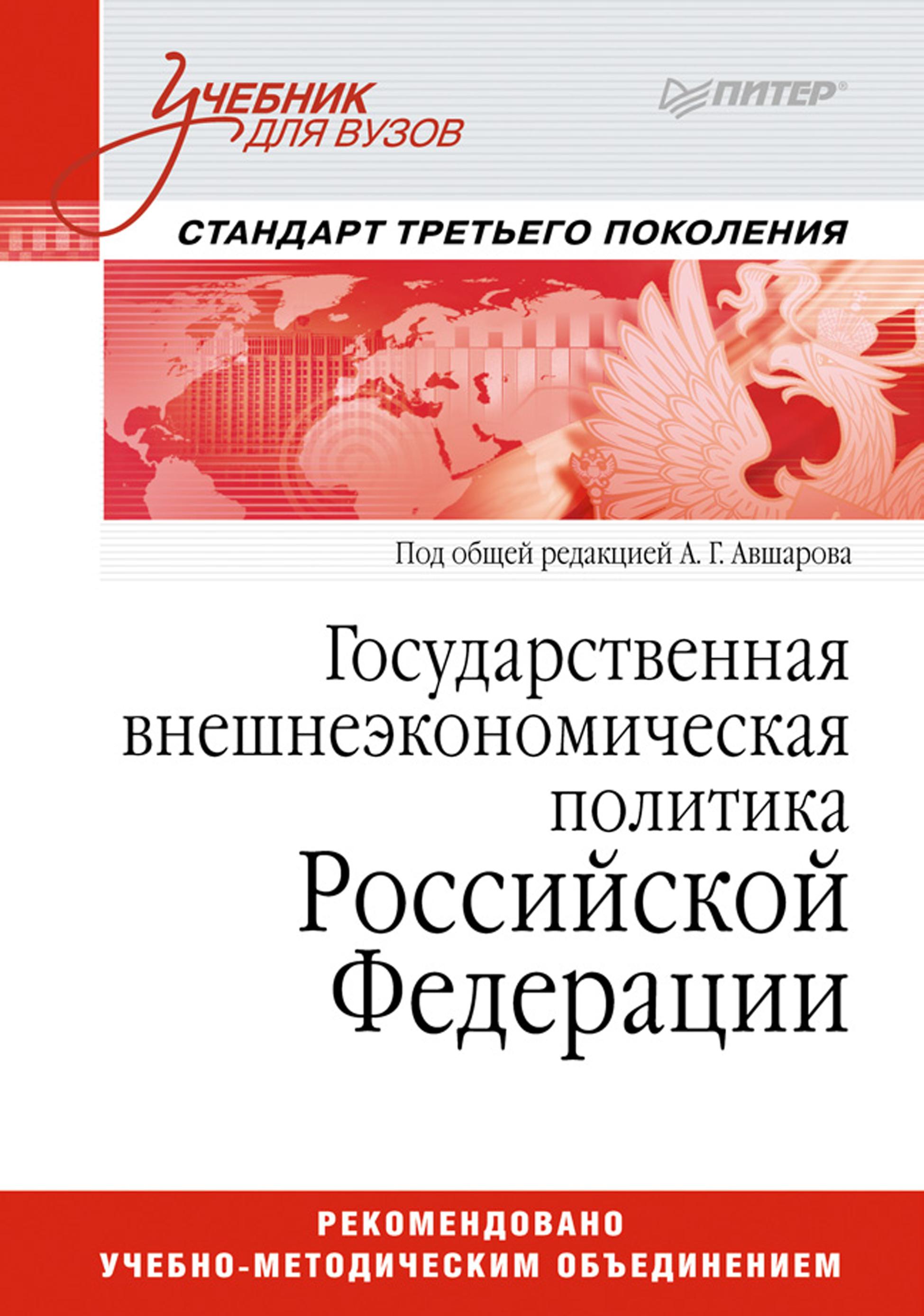 Государственная внешнеэкономическая политика Российской Федерации. Учебник для вузов